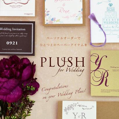 結婚式の招待状・席次表おしゃれなペーパーアイテム通販サイト PLUSH for Wedding