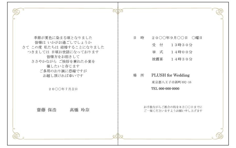 招待状本状サンプル印字
