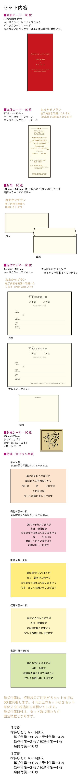 Bride and Groom招待状セット内容