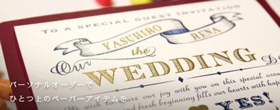 新郎新婦のお名前や結婚式の挙式日が印刷|PLUSH for Wedding