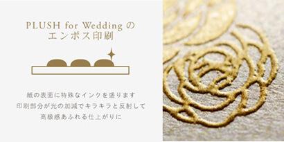 ペーパーアイテムエンボス印刷|PLUSH for Wedding