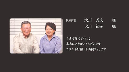 エンドロールDearly-ディアリー〜ゲスト写真連動型〜新郎ゲスト紹介2