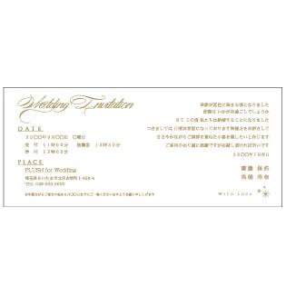PLUSH for Wedding招待状用中紙204mm×87.5mm