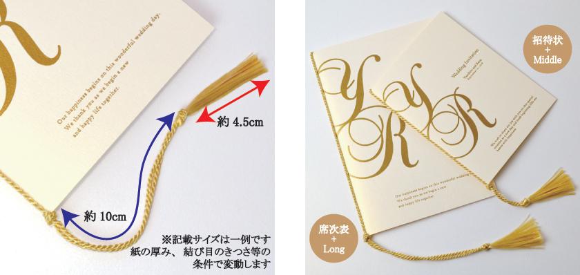 結婚式のペーパーアイテム用タッセル使用例 PLUSH for Wedding